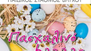 Πασχαλινό bazaar στον παιδικό σταθμό Βλυχού