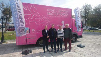 Μεγάλη ανταπόκριση στην επίσκεψη της κινητής μονάδας μαστογραφίας που διοργάνωσε το Επιμελητήριο Λευκάδας