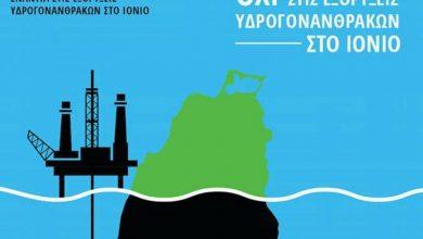 Συνέλευση της Πρωτοβουλίας Πολιτών Λευκάδας ενάντια στις εξορύξεις υδρογονανθράκων την Κυριακή 14 Απριλίου