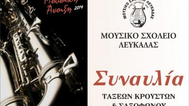 Συναυλία των τάξεων κρουστών & σαξοφώνου του Μουσικού Σχολείου Λευκάδας