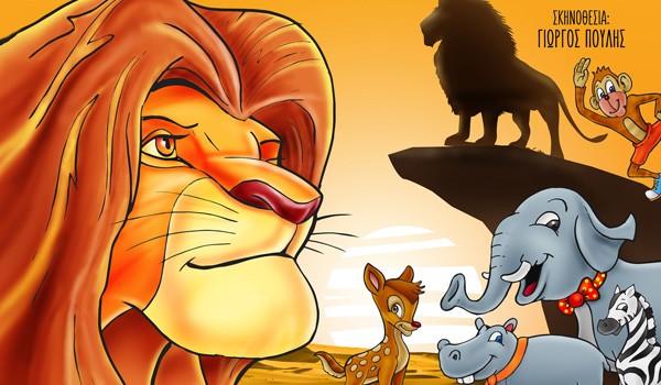 Το Μικρό Θέατρο Λάρισας παρουσιάζει την παράσταση «Ο Βασιλιάς των Λιονταριών»