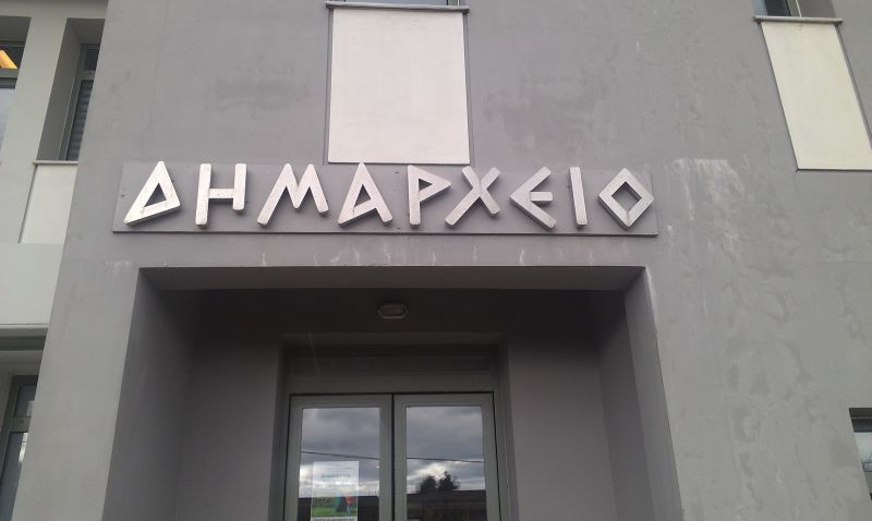 Συνεδριάζει τη Δευτέρα 20 Μαΐου το Δ.Σ. του Δήμου Λευκάδας