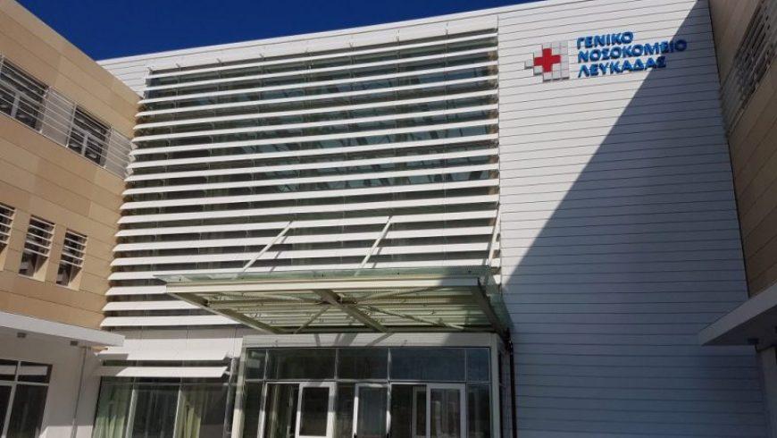 Νέες τηλεφωνικές γραμμές και εξυπηρέτηση επειγόντων περιστατικών στο Νέο Γενικό Νοσοκομείο Λευκάδας