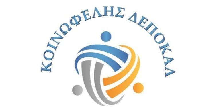 ΔΕΠΟΚΑΛ Δήμου Λευκάδας: Πρόσληψη έκτακτου προσωπικού