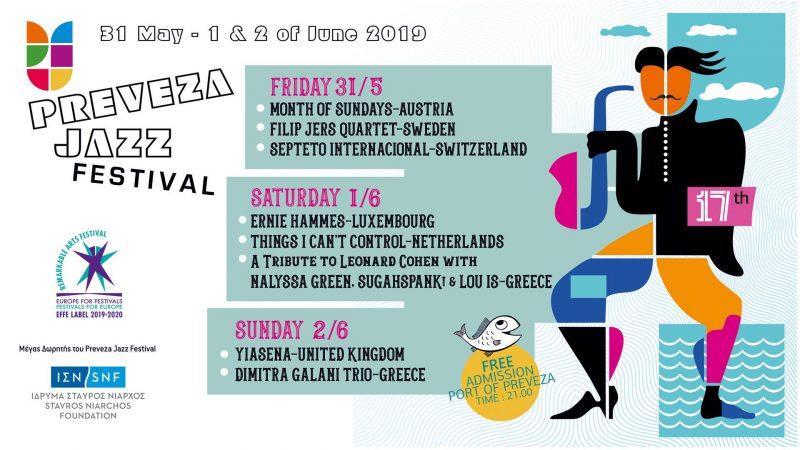 Το πρόγραμμα του 17oυ Preveza Jazz Festival