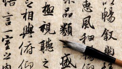 Εκμάθηση της κινεζικής γλώσσας στο Πνευματικό Κέντρο Λευκάδας