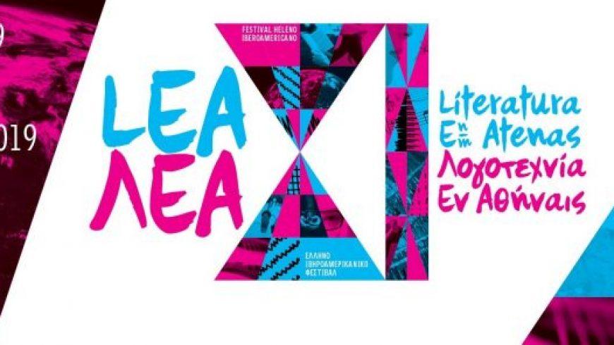 11ο Φεστιβάλ ΛΕΑ στη Λευκάδα