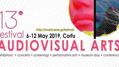 To 13ο Φεστιβάλ Οπτικοακουστικών Τεχνών στην Κέρκυρα
