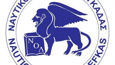 Γενική Συνέλευση του Ναυτικού Ομίλου Λευκάδας την Τετάρτη 22 Μαΐου