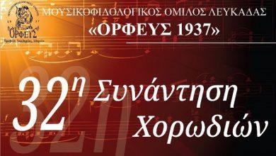 32η Συνάντηση Χορωδιών από τον Ορφέα Λευκάδας