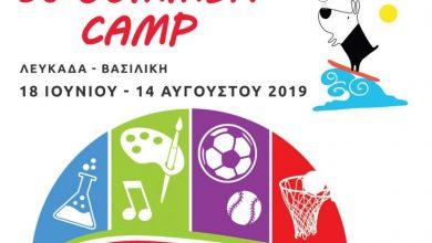 ΔΕΠΟΚΑΛ: «9o καλοκαιρινό camp» σε Λευκάδα και Βασιλική