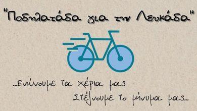 Αλλαγή προορισμού για την «Ποδηλατάδα για τη Λευκάδα»