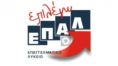 Εγγραφές στο Εσπερινό ΕΠΑΛ Λευκάδας