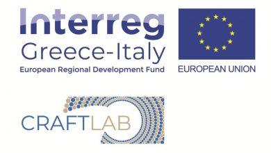 Πρόσκληση σε νέους Έλληνες καλλιτέχνες για συμμετοχή σε εργαστήρια υφάσματος από το Επιμελητήριο Λευκάδας