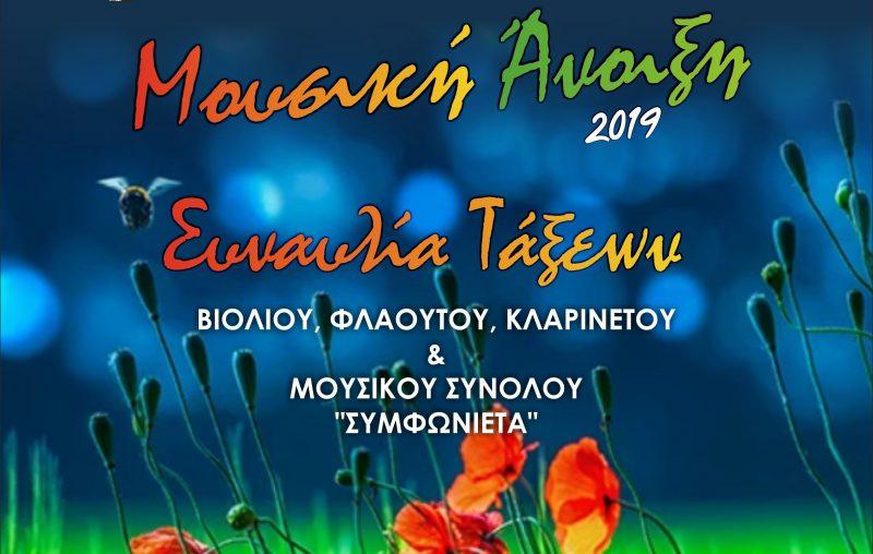 Συναυλία των τάξεων βιολιού, φλάουτου & κλαρινέτου του Μουσικού Σχολείου Λευκάδας