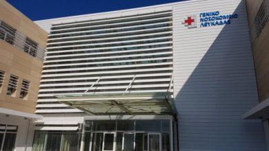 Νέες θέσεις εργασίας στο Γενικό Νοσοκομείο Λευκάδας