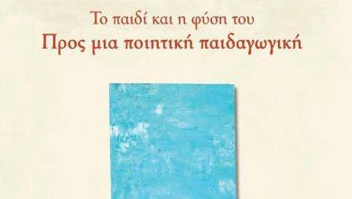 Το νέο βιβλίο της Παρασκευής Κοψιδά-Βρεττού «Το παιδί και η φύση του – Προς μια ποιητική παιδαγωγική»