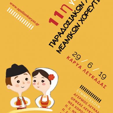 11η Γιορτή Παραδοσιακών Χορών Νεανικών Χορευτικών στην Καρυά