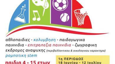 9ο summer camp ΔΕΠΟΚΑΛ Λευκάδας