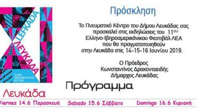 Το πρόγραμμα του Ελληνο-Ιβηροαμερικάνικου Φεστιβάλ ΛΕΑ στη Λευκάδα