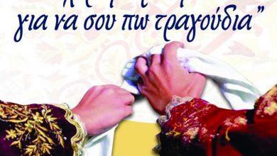13η ετήσια χορευτική παράσταση του Ομίλου Λαϊκών Χορών Λευκάδας «Πήγασος»