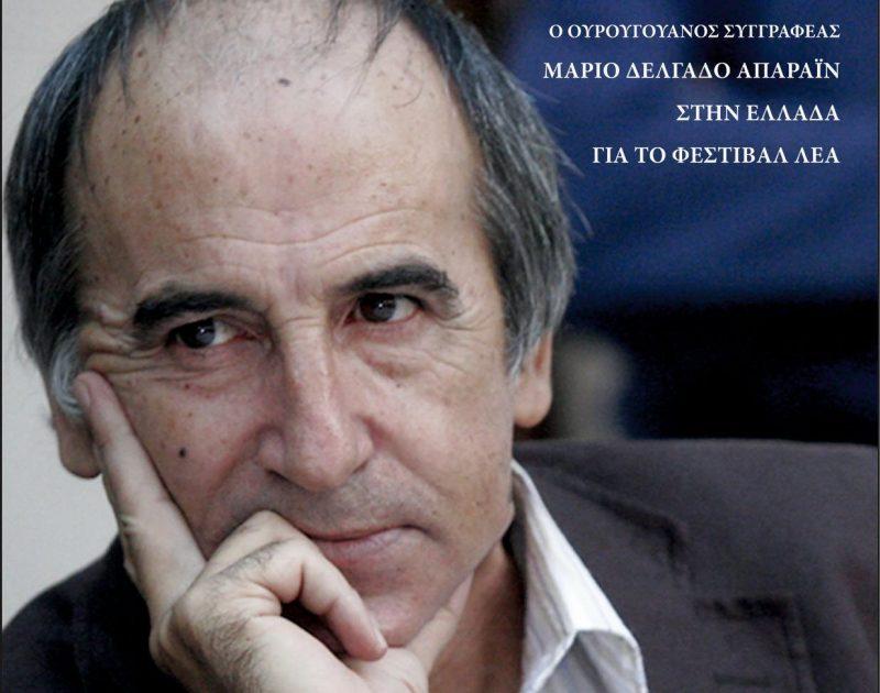 Ο ουρουγουανός συγγραφέας Mario Delgado Aparaín στη Λευκάδα