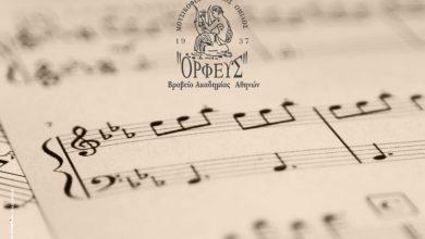 Καλοκαιρινή παράσταση του Τμήματος Οργάνων & της Παιδικής-Νεανικής Χορωδίας του «Ορφέα»
