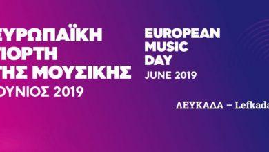 Το πρόγραμμα για την Ευρωπαϊκή γιορτή της μουσικής στη Λευκάδα