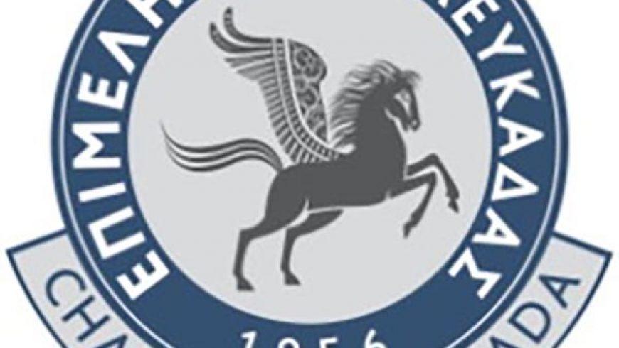 Συνεδριάζει την Πέμπτη 27 Ιουνίου το Δ.Σ. του Επιμελητηρίου Λευκάδας