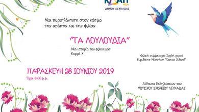 Θεατρική Παράσταση «Τα λουλούδια» από τα παιδιά του ΚΔΑΠ ΜΕΑ του Δ. Λευκάδας