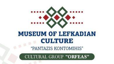 Οι ώρες λειτουργίας του μουσείου του «Ορφέα»
