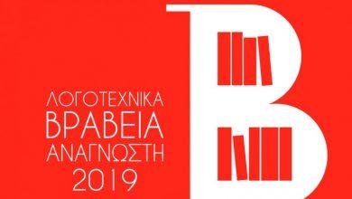 Απονεμήθηκαν τα λογοτεχνικά βραβεία 2019 του «Αναγνώστη»