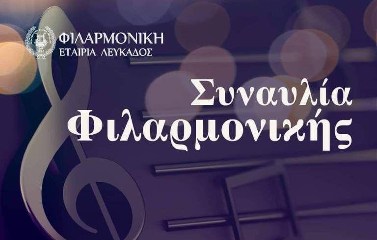 Συναυλία της Φιλαρμονικής Εταιρίας Λευκάδας στη Φανερωμένη
