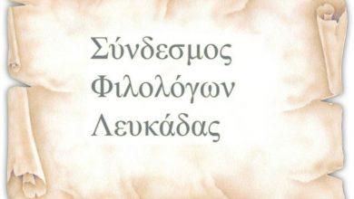 Ο Σύνδεσμος Φιλολογών Λευκάδας για τη Βιβέτ Τσαρλαμπά Κακλαμάνη