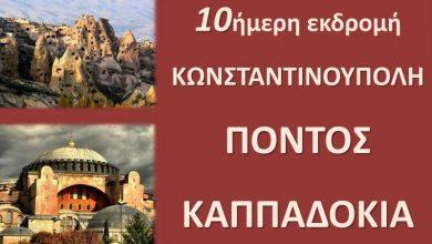 Ενορία Ευαγγελιστρίας Λευκάδος: Εκδρομή σε Κωνσταντινούπολη-Πόντο-Καππαδοκία