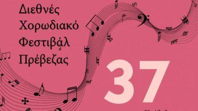 37ο Διεθνές Χορωδιακό Φεστιβάλ Πρέβεζας