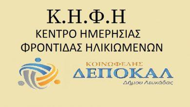 Τροποποίηση της Πράξης «ΚΗΦΗ Δήμου Λευκάδας» της Κοινωφελούς ΔΕΠΟΚΑΛ και παράταση λειτουργίας της Δομής