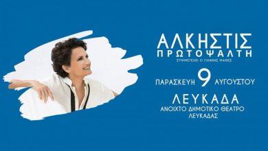 Η Άλκηστις Πρωτοψάλτη στο Ανοιχτό Θέατρο Λευκάδας