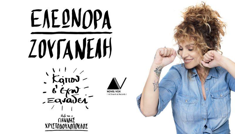 Η Ελεωνόρα Ζουγανέλη έρχεται στη Λευκάδα με την παράσταση της «Κάπου σε έχω ξαναδεί»