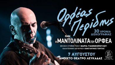 Συναυλία του Ορφέα Περίδη με την Μαντολινάτα του Ορφέα Λευκάδας