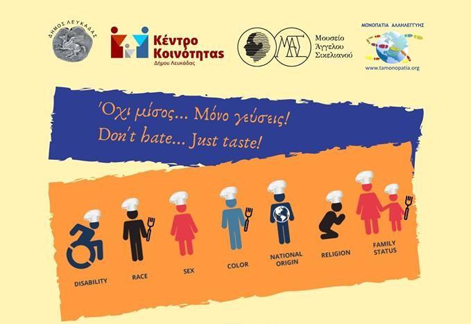 Εκδήλωση «Διαφορετικότητα – Ισότητα – Συμπερίληψη» στο Πάρκο Παραλίας