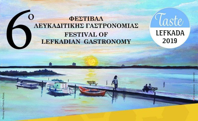 6ο Φεστιβάλ Λευκαδίτικης Γαστρονομίας