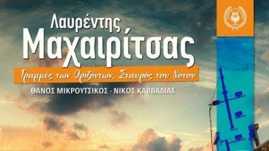 Συναυλία της Φιλαρμονικής Λευκάδας με τον Λαυρέντη Μαχαιρίτσα