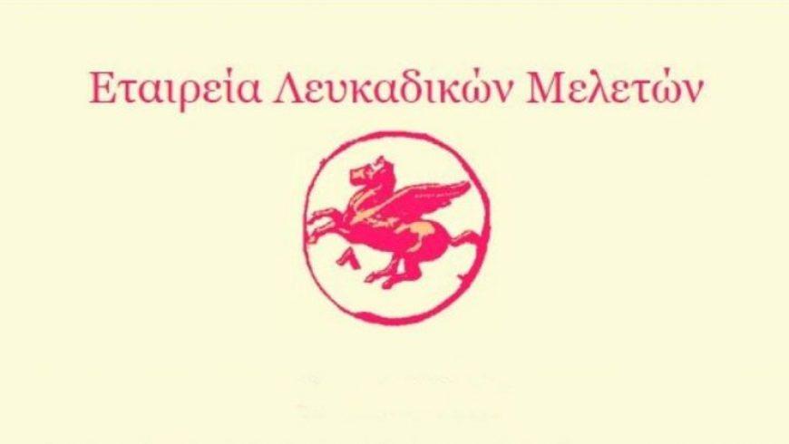 ΚΔ' Συμπόσιο της Εταιρείας Λευκαδικών Μελετών