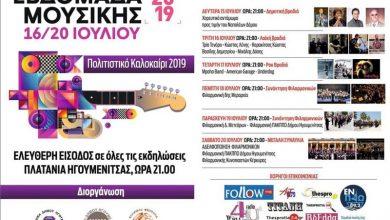 Το πρόγραμμα των εκδηλώσεων «Πολιτιστικό καλοκαίρι 2019» του Δήμου Ηγουμενίτσας