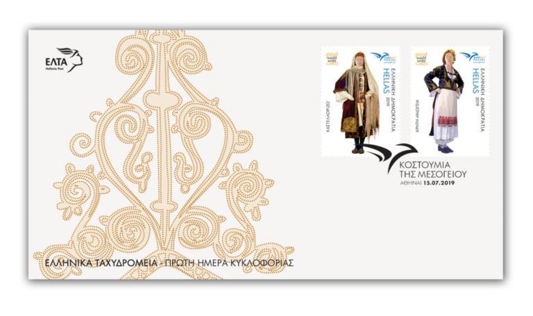 «Τα κοστούμια της Μεσογείου»: Γραμματόσημα απεικονίζουν φορεσιές από Ξάνθη, Ανώγεια, Καστελλόριζο και Λευκάδα
