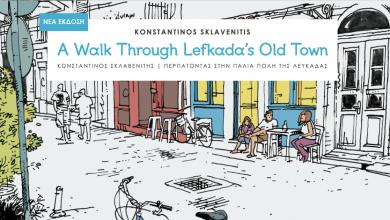 Παρουσίαση βιβλίου: «Περπατώντας στην παλιά πόλη της Λευκάδας» του Κ. Σκλαβενίτη