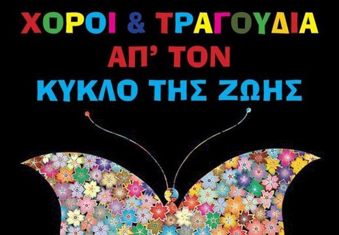 Νέα ημερομηνία για την παράσταση «Χοροί και τραγούδια από τον κύκλο της ζωής» του Ορφέα