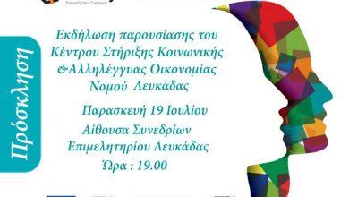 Παρουσίαση του Κέντρου Στήριξης Κοινωνικής Αλληλέγγυας Οικονομίας στη Λευκάδα
