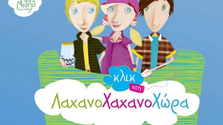 Το πρωτότυπο μιούζικαλ για παιδιά «Λάχανα και Χάχανα κλικ στη Λαχανοχαχανοχώρα» στο Ανοιχτό Θέατρο